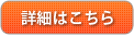 btn_shyousai