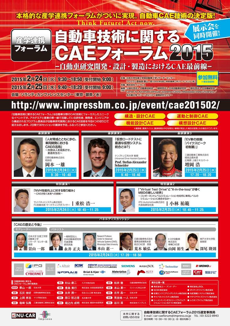 CAE_forum2015
